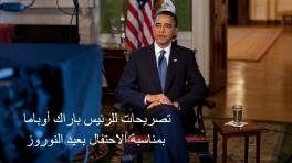 President Obama's Nowruz Message (Arabic)