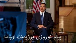 President Obama's Nowruz Message (Persian)