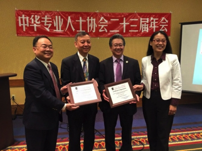 George Mui at the Atlanta Association of Chinese Professionals annual meeting